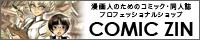 comiczin_banner4.jpg